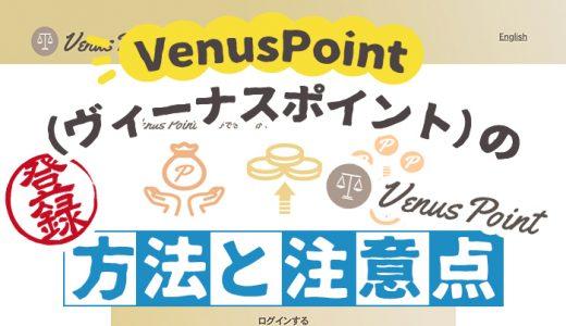 VenusPoint(ヴィーナスポイント)の登録方法と注意点