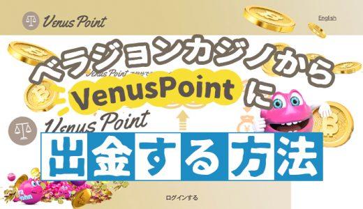 ベラジョンカジノからVenusPoint(ヴィーナスポイント)に出金する方法