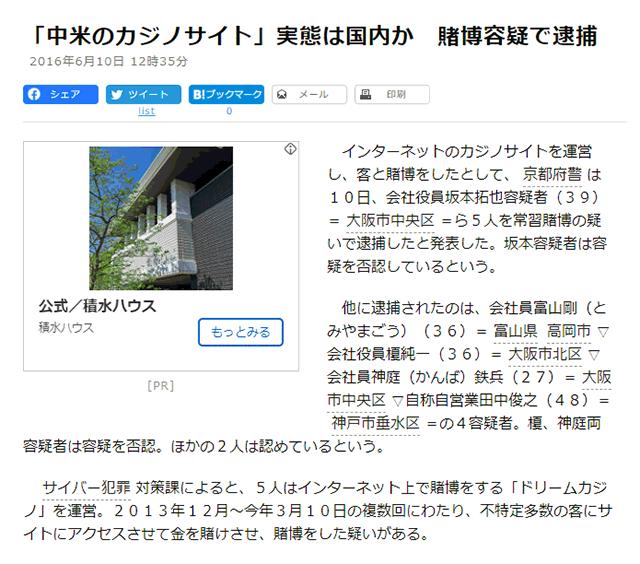 ドリームカジノ事件(朝日新聞デジタル)