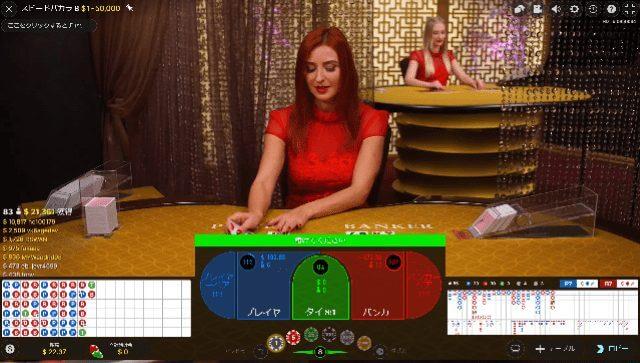 ベラジョンカジノパソコン版バカラの罫線確認