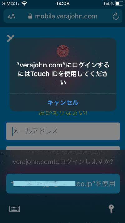 ベラジョンカジノスマホサイトログイン画面
