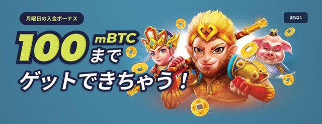 【カジノイン】毎週月曜日に10万円相当のビットコインボーナスが貰える