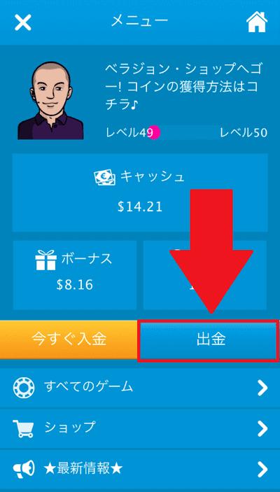ベラジョンカジノからビットコインで出金する方法②「出金」を選択