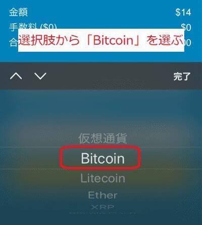 ベラジョンカジノからビットコインで出金する方法5「Bitcoin」を選択