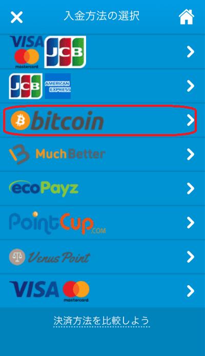 入金方法から「bitcoin」を選択する