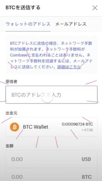 仮想通貨ウォレットでコピーしたアドレスをペーストする