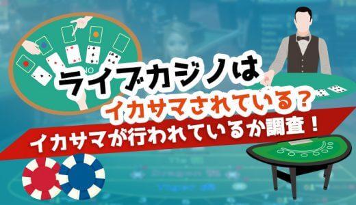 ライブカジノはイカサマされてる?オンラインカジノでイカサマが行われているか調査!