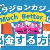ベラジョンカジノからMuch Better(マッチベター)に出金する方法