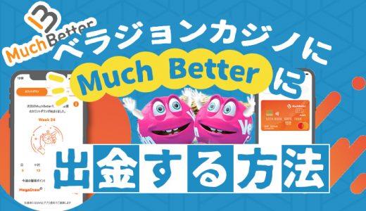 ベラジョンカジノからMuch Betterに出金する方法