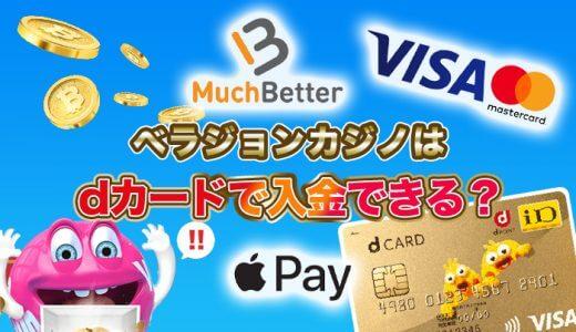ベラジョンカジノはdカードで入金できる?
