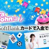 ベラジョンカジノはソフトバンクカードで入金できる?