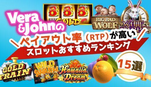 ベラジョンカジノのペイアウト率が高いスロットおすすめランキング【15選】