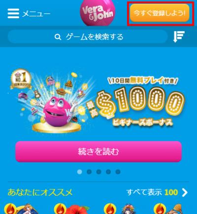 ベラジョンカジノの公式サイト
