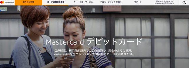 デビットカードの入金方法