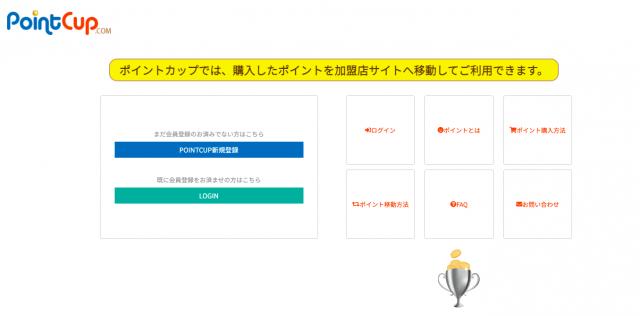 電子決済サービスPointcup(ポイントカップ)