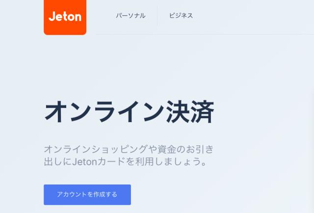 電子決済サービスJeton(ジェットオン)