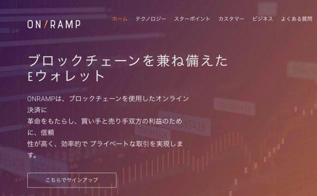 電子決済サービスONRAMP(オンランプ)