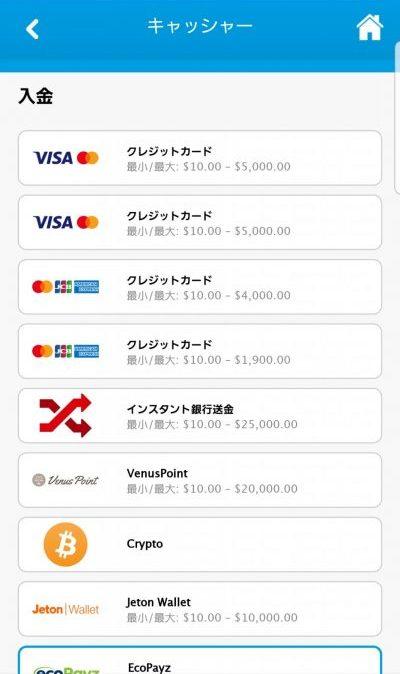 入金方法「インスタント銀行送金」を選択