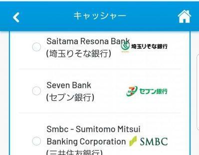 ベラジョンカジノの銀行振込