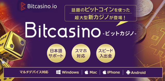 おすすめランキング2位ビットカジノ