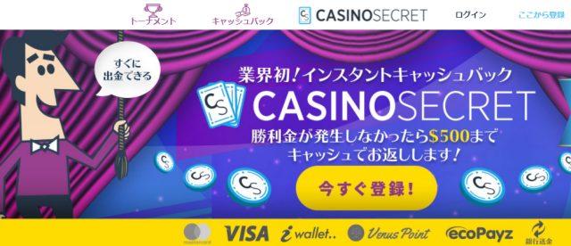 出金しやすいオンラインカジノ | カジノシークレット