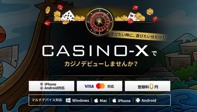おすすめランキング8位カジノエックス