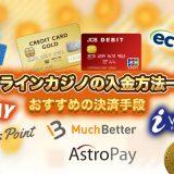 オンラインカジノの入金方法一覧!おすすめの決済手段も紹介