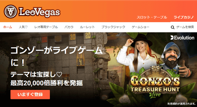 初めて登録したオンラインカジノはレオベガス