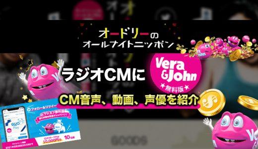 オードリーのオールナイトニッポンラジオCMにベラジョン無料版!CM動画・放送局・声優を紹介