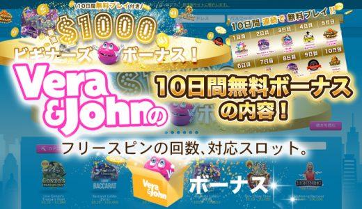 ベラジョンカジノの10日間無料ボーナスの内容!出金条件や注意点も解説
