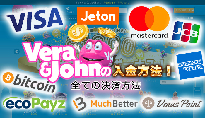 ベラジョンカジノの入金方法!全ての決済方法