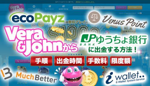 ベラジョンカジノからゆうちょ銀行に出金する方法!出金時間・手数料・限度額を解説