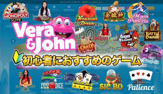 ベラジョンカジノ初心者におすすめのゲーム15選【2021年最新】