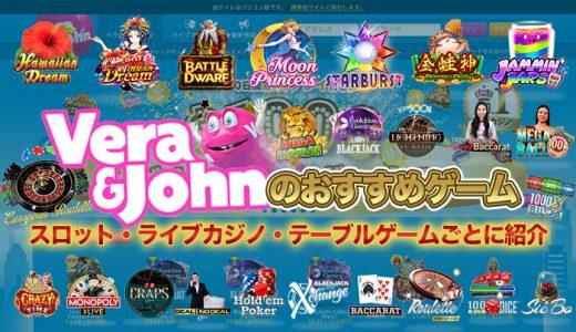 ベラジョンカジノのゲームおすすめ24選【2021年最新】